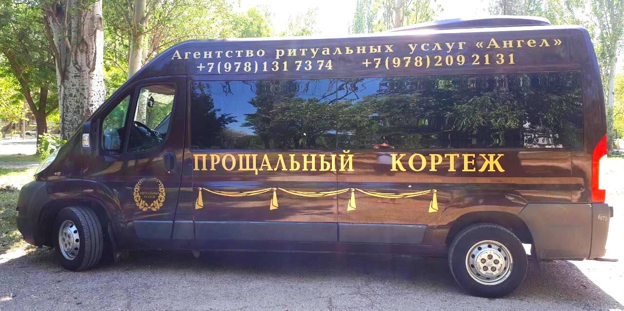ритуальный транспорт